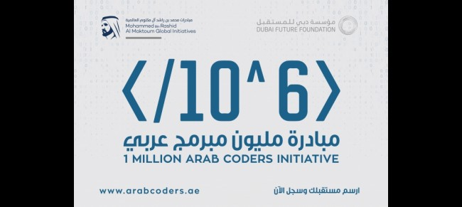 ConsenSys launches blockchain track to support One Million Arab Coders Initiative